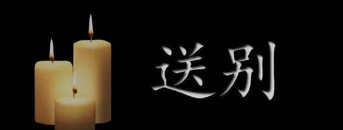 勋绩教练因病去世,叶诗文傅园慧徐嘉余发声哀悼