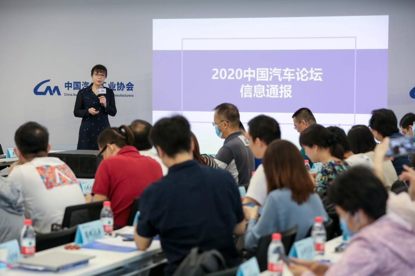 """中汽协:下半年市场趋稳向好 筹划2020中国汽车论坛为""""十四五""""献策助力"""