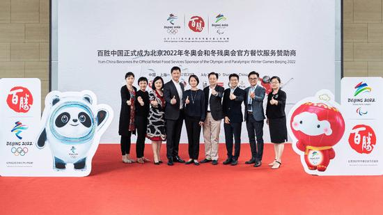 百胜我国成为北京冬奥会和冬残奥会官方餐饮服务赞助商