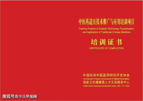 第九届中医康复技术培训班通知