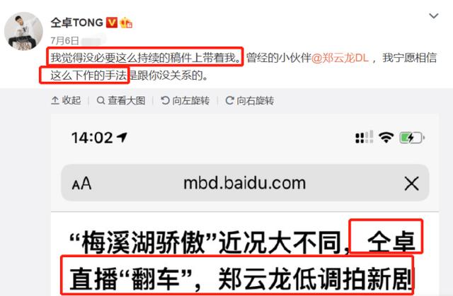 公安局回应郑云龙落户北京:手