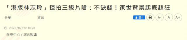 原创 港版林志玲被问是否考虑下海,怒怼:我是多家公司CEO,不缺钱