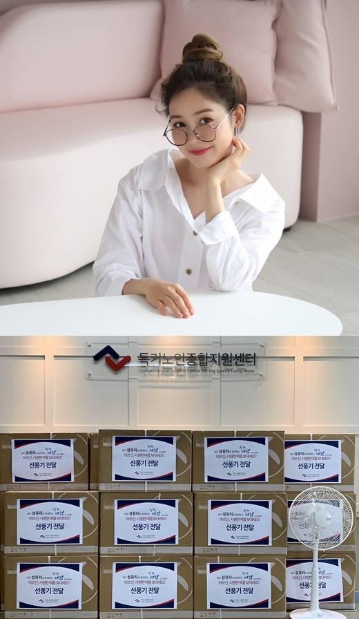韩国女艺人成宥利为独居老人捐献价值4500万韩元风扇