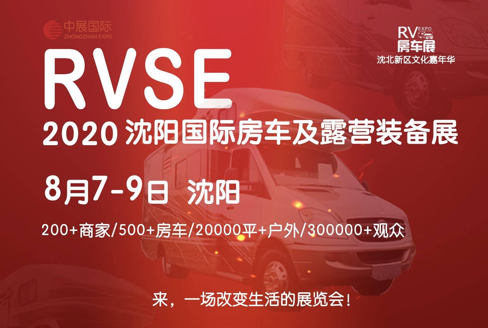 2020沈阳房车嘉年华,8月7-9日在沈北新区玉衡园巨献开幕!