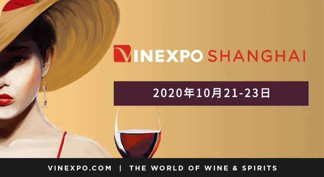 【重磅】2020 Vinexpo 上海展确认举办,将开创新的展览形式