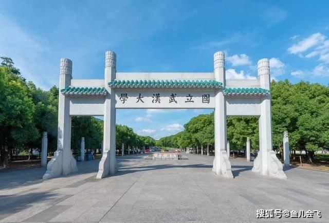 重磅!武大扩招!武汉大学2020年本科招生人数定了!湖北高考成绩可查询