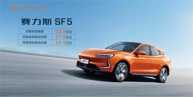售价24.9万元起, 赛力斯SF5高性能运动版正式上市