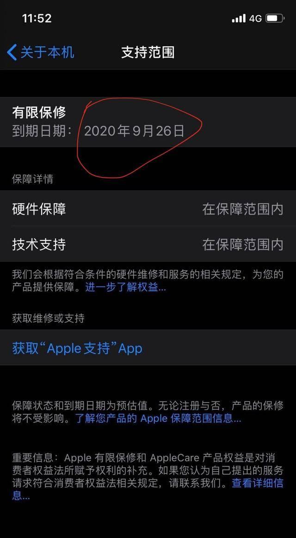 如果苹果想要使用不到80%的手机,情况会