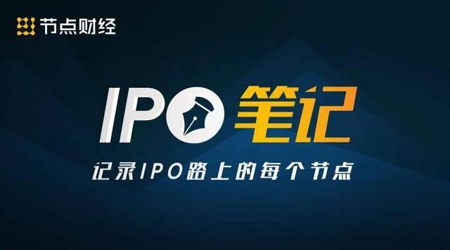 [IPO筆記 傳百度網盤分拆上市,曠視科技CEO回應IPO進展,歐瑞博進入上市輔導]