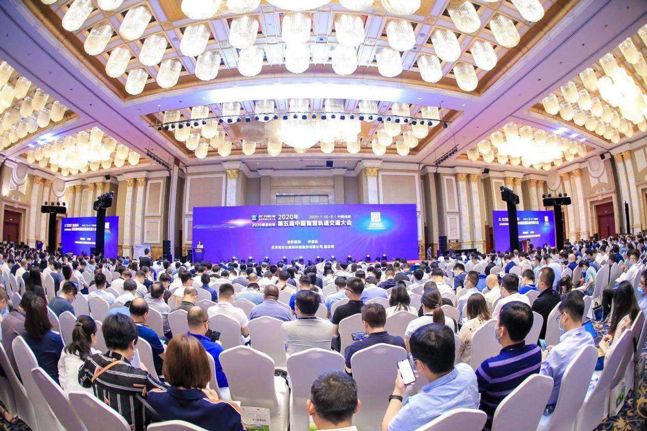 2020中国智慧轨道交通大会在蓉召开成都智元汇获年度优秀应用案例奖