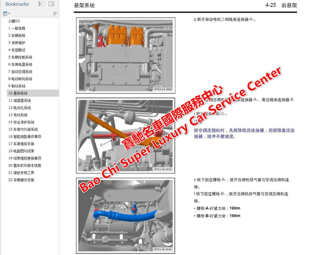 <strong>小鹏维修手册电路图技术简介诊断信息用</strong>