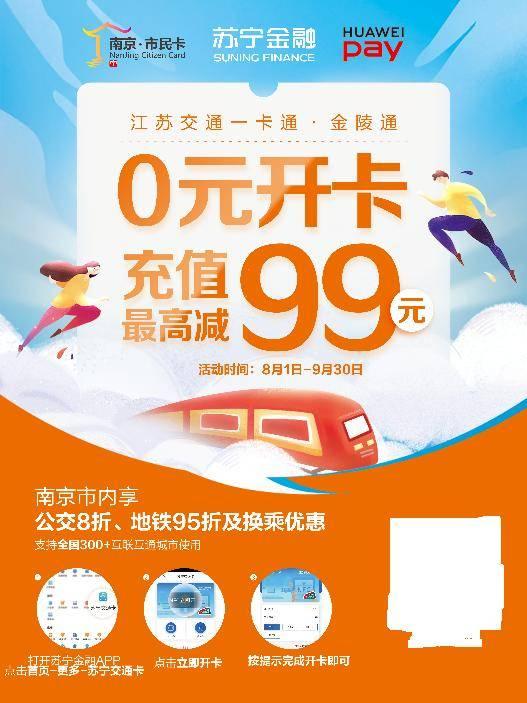 HuaweiPay与苏宁金融合作发行手机NFC金陵通卡,限量免费领卡!