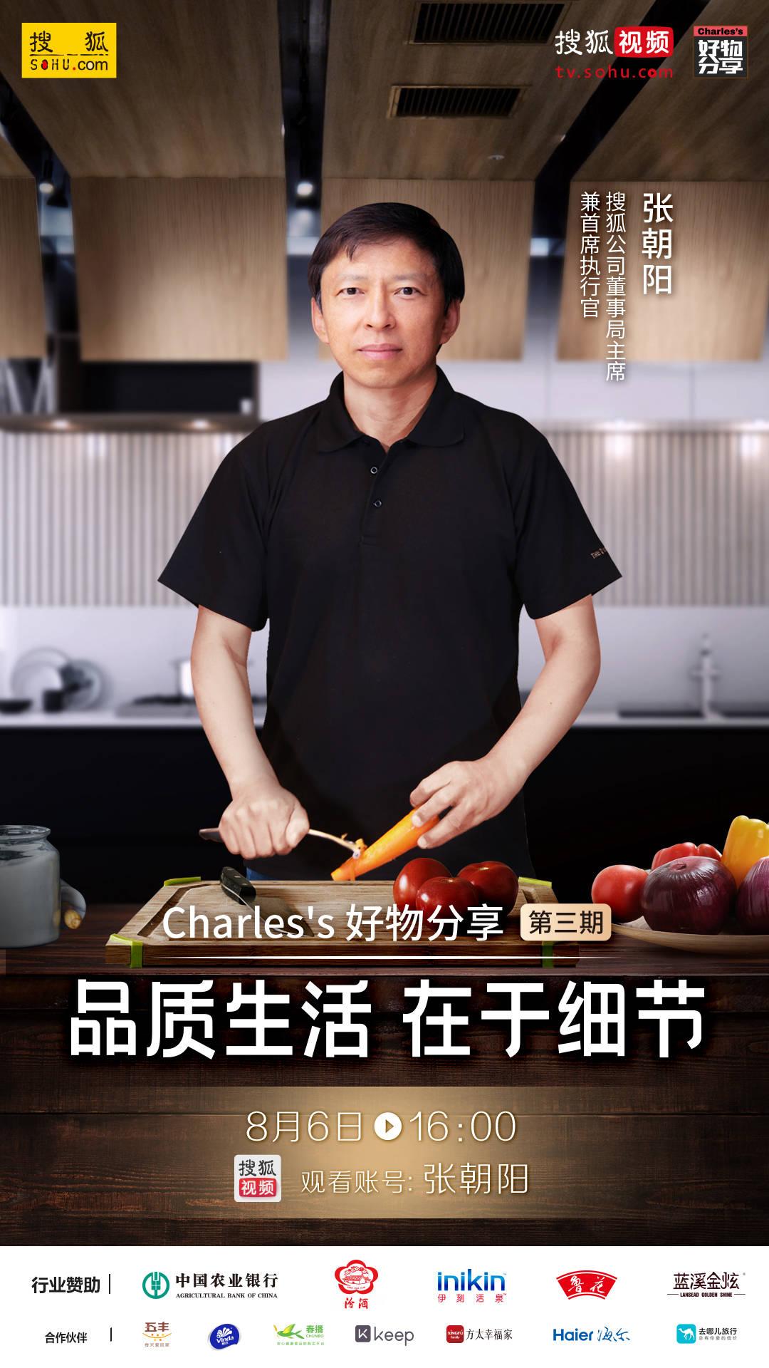 """8月6日""""Charles的好物分享""""第三期直播  张朝阳将""""做饭直播""""带货厨房好物"""