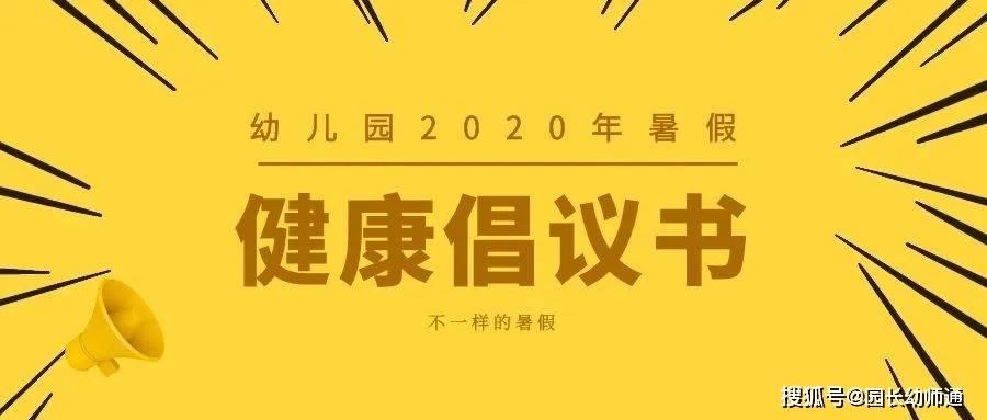 2020年,幼儿园暑假健康倡议书,家长请查收!