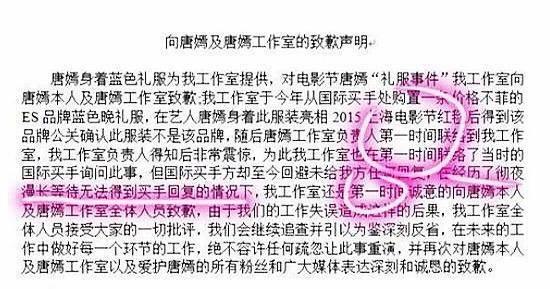 鞠婧祎腾讯的星光大典被质疑红毯穿山寨礼服 又翻车