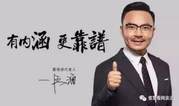 """汪涵、刘国梁、杜海涛等代言""""翻车"""",理财产品明星代言责任何在"""