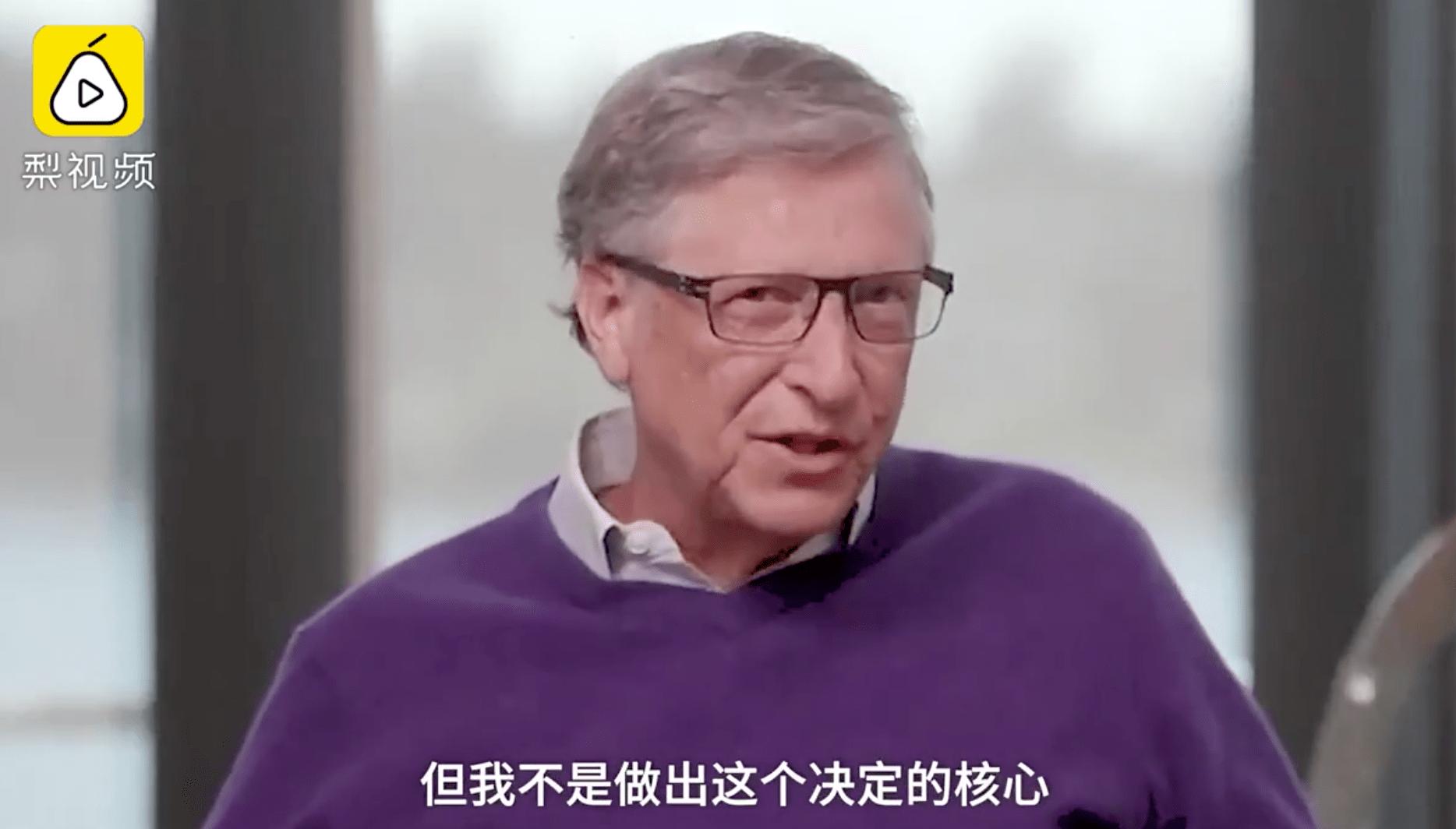 【比尔盖茨谈微软收购TikTok :不知特朗普为何封杀,自己已不在决策层】