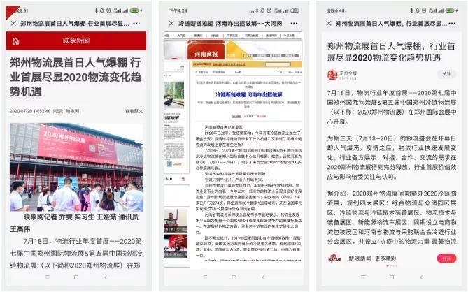 媒体视角看2020郑州物流展&郑州冷链物流展
