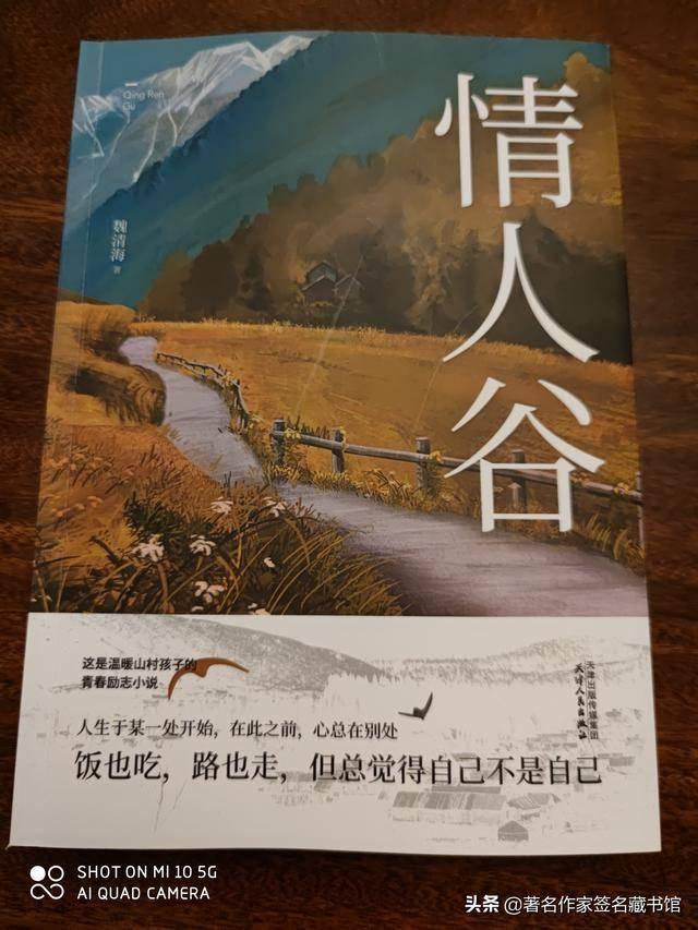 作家魏清海新作《情人谷》,一部动人心魄的命运之书 《奔流》节选