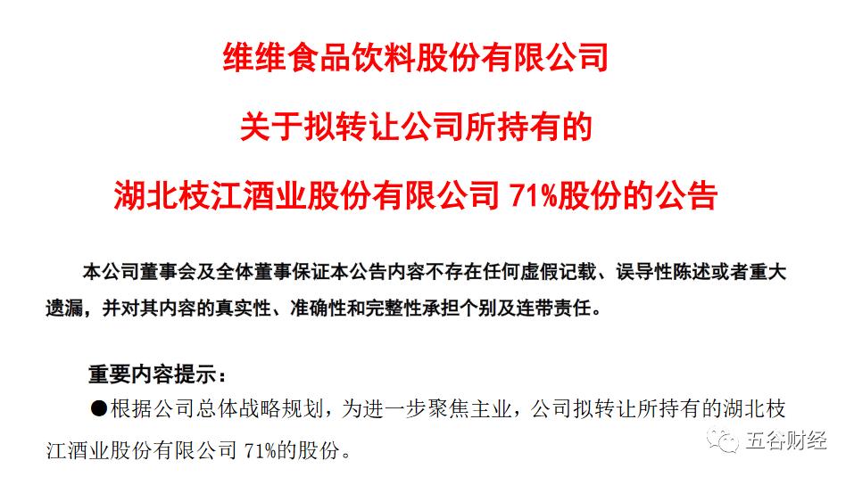 """原创             白酒业务持续亏损,维维股份""""赔本""""转让枝江酒业71%股份,决策者被指不懂行"""