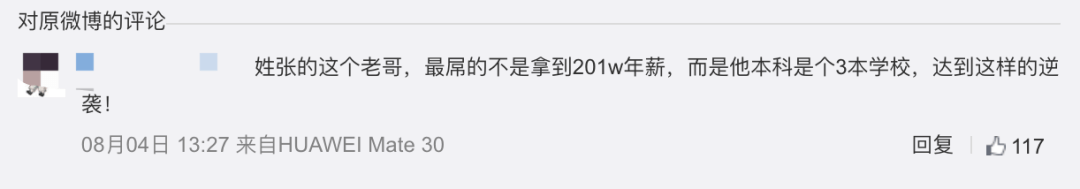 """原创三本院校本科毕业,华科博士入选华为""""天才少年"""",年薪200万"""