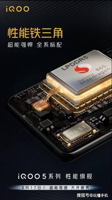 iQOO5系列手机海公布:骁龙865+120W超快闪充