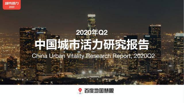 """原创百度地图的商业视角,大数据为何成为城市发展的""""可视化""""工具?"""
