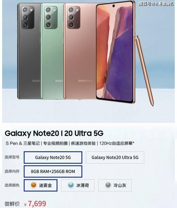 三星Note20悄悄发布,1080P屏幕 25W快充?