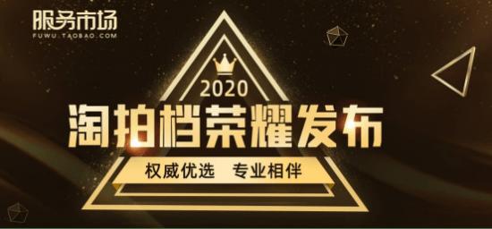 """花姿海电商荣获2020阿里巴巴市场""""装修设计淘拍档""""称号"""