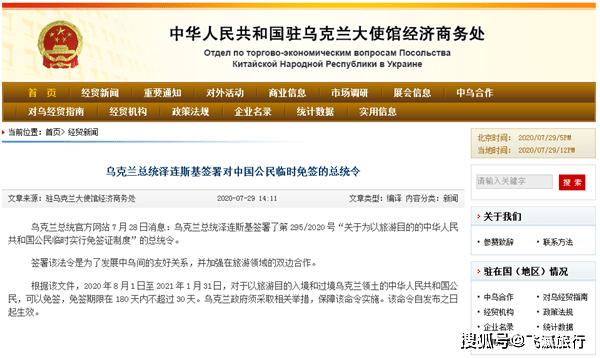 八月了!乌克兰对中国公民实行免签政策