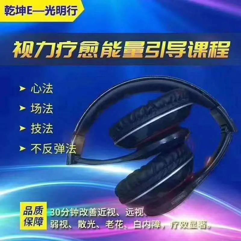 """新传销又来了吗?戴着耳机治疗眼病,卖一副""""功德""""赢了2000元"""