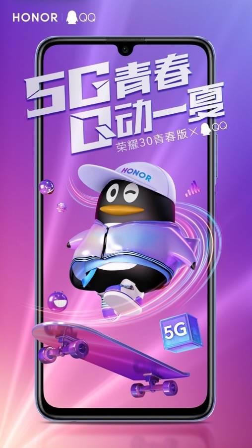 """荣耀30青春版x QQ,再次拓展科技""""出圈""""边界"""