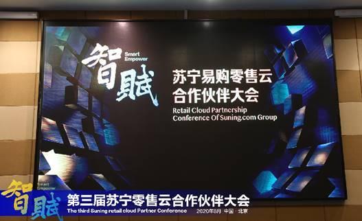 北京苏宁易购零售云订货会开启,现场订货量超千万