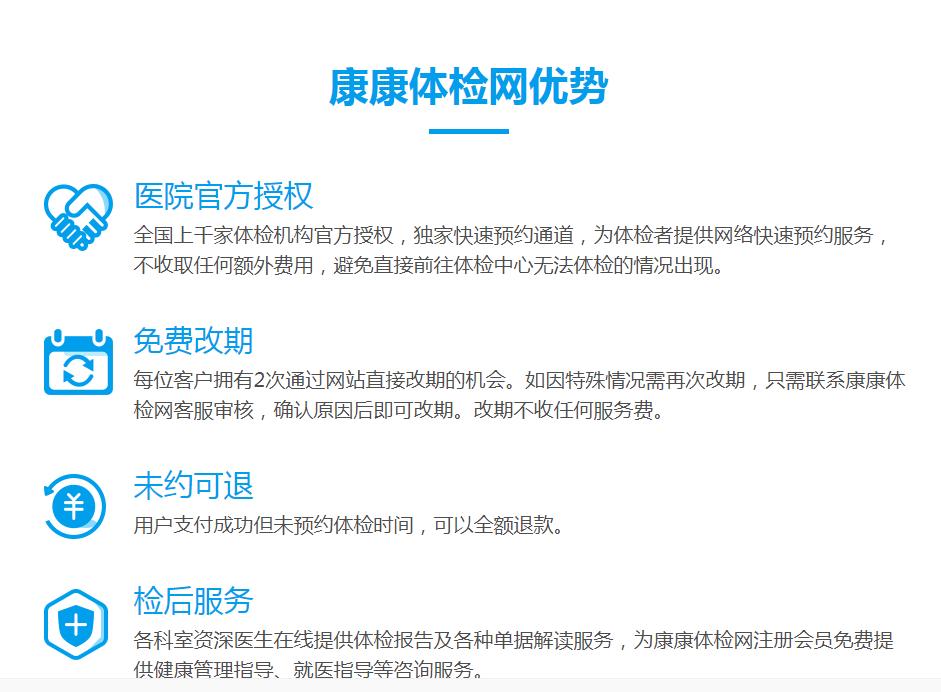 北京大学深圳医院体检预约指南/攻略/须知/流程/项目价格费用