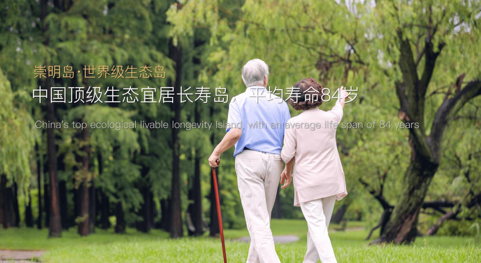 崇明岛紫竹园丨全龄段生态宜居社区
