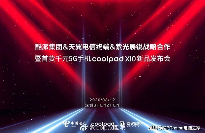千元国产5G新品来袭 coolpad X10 12日发布