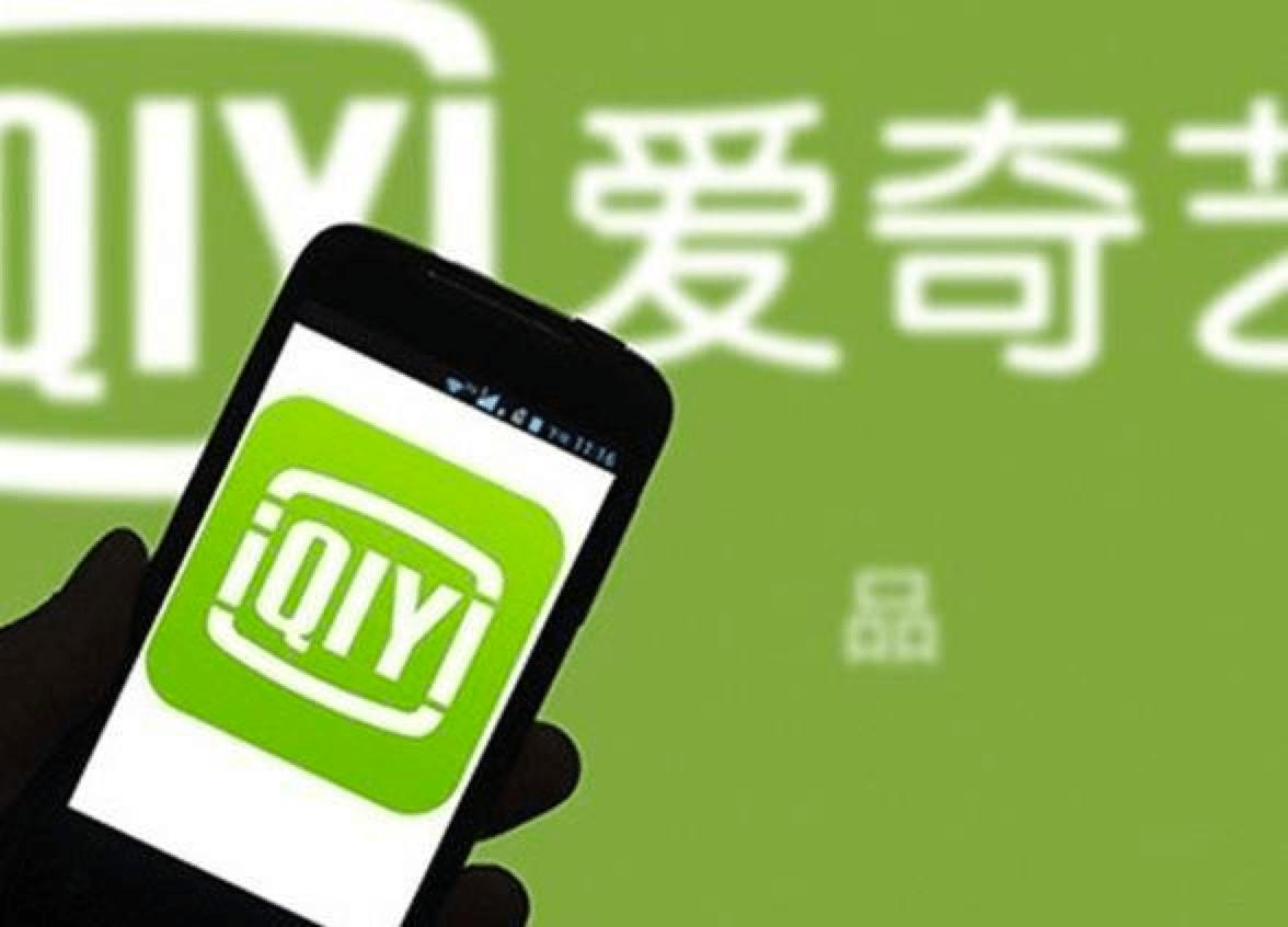 【外媒:爱奇艺正与银行洽谈,考虑香港上市的可能性】