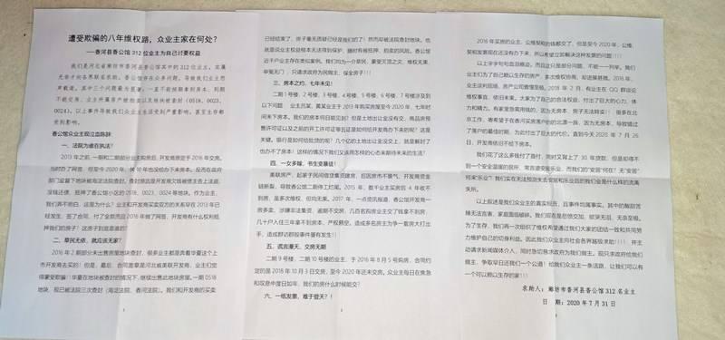 香河县香公馆312名业主:八年维权路,我家在何处?