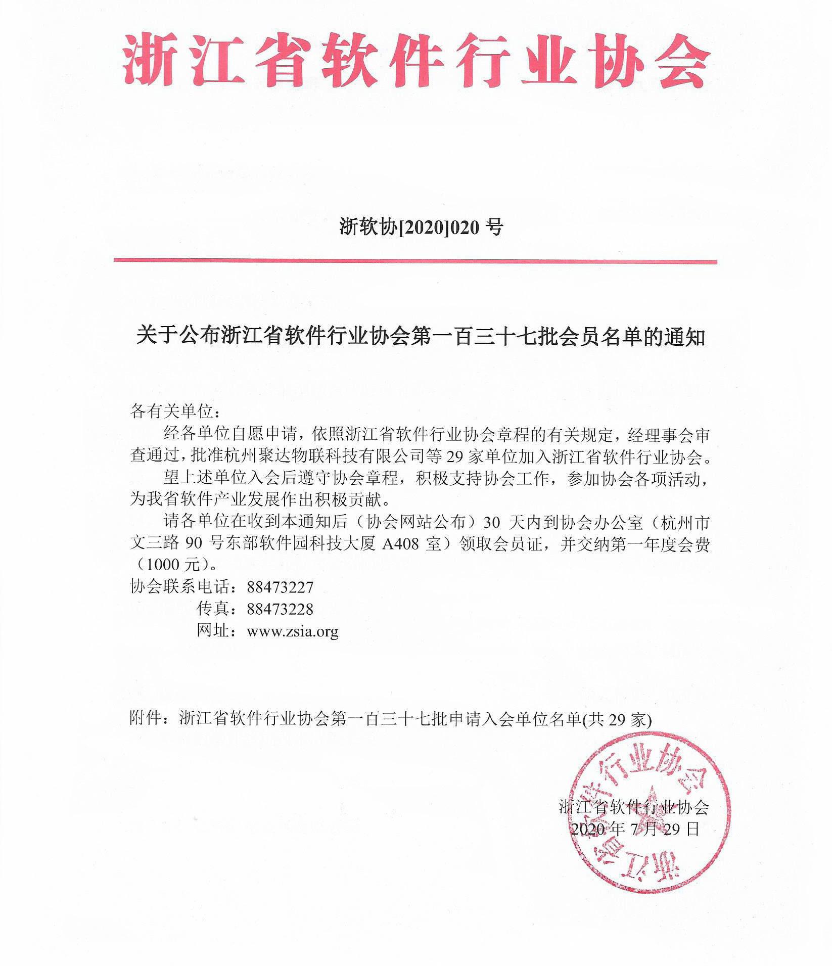 """杭州聚达物联科技有限公司入选为""""浙江省软件行业协会""""会员单位"""
