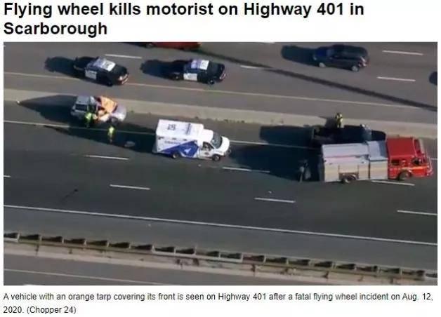 飞来横祸!多伦多401高速拖车车轮掉落,砸死无辜24岁司机!
