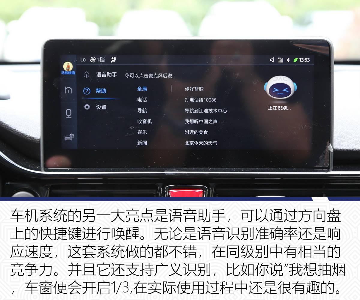 原创外观造型潮范十足试驾江淮嘉悦X4