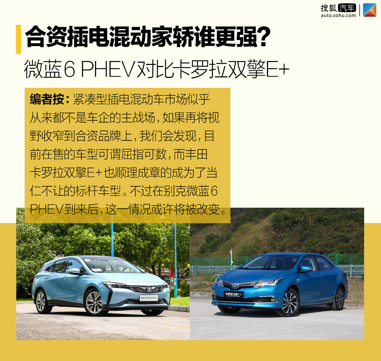 合资插电混动家轿谁更强? 别克微蓝6 PHEV对比丰田卡罗拉双擎E+