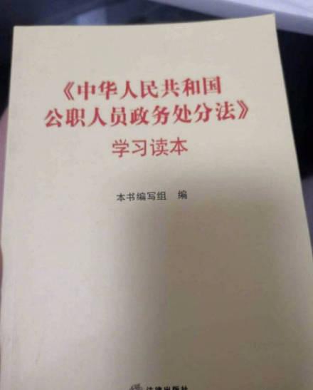 仝卓事件被写入公职人员学习读本,希望能够引以为戒!