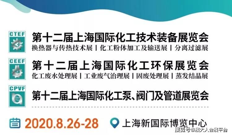 上海化工技术装备展,盛大展会即将启动