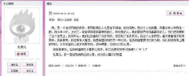 孔雪儿11年前的博客:希望自己将来和刘亦菲一样出名