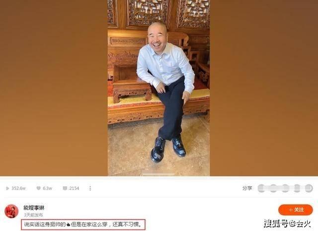 """""""刘能""""近照派头十足不像生病,身后家具被指普通人一辈子买不起"""