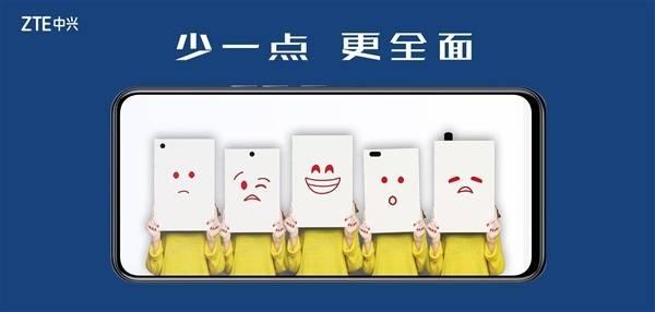 """首发屏下摄手机的中兴,能否走出""""other""""队列?"""