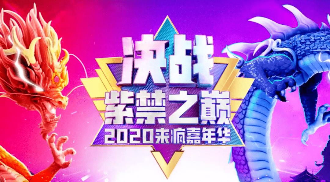 星盟娱乐领跑 2020来疯嘉年华16强开赛!-od体育官网(图1)