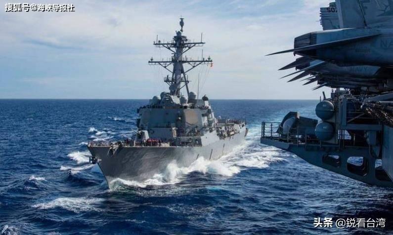美军自曝:美国军舰今年已10次航经台海