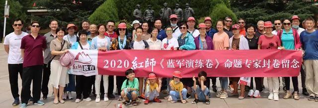 蓝军卷&深蓝专场,晒晒红师2020专业
